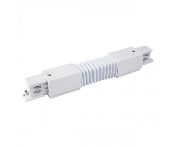Гибкий коннектор для трехфазного шинопровода белый