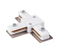 Коннектор Т-образный для однофазного шинопровода белый
